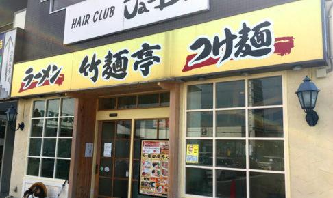 ラーメン・つけ麺の「竹麺亭」