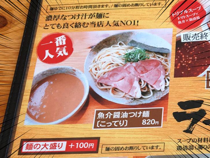 「竹麺亭一番人気メニュー」魚介醤油つけ麺(こってり)