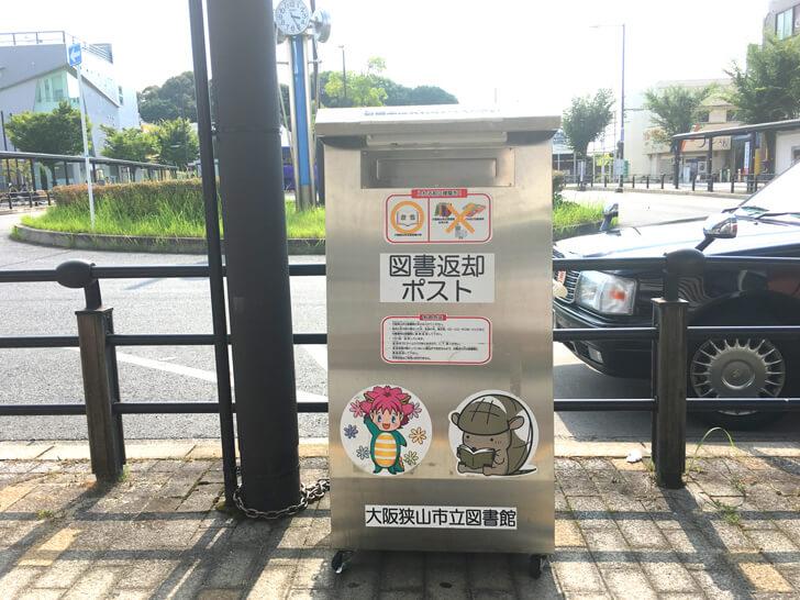 大阪狭山市『図書返却ポスト』金剛駅(西口タクシー乗り場付近)
