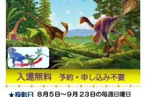 2018-08-05プラネタリウム恐竜がいた時代☆進化と絶滅