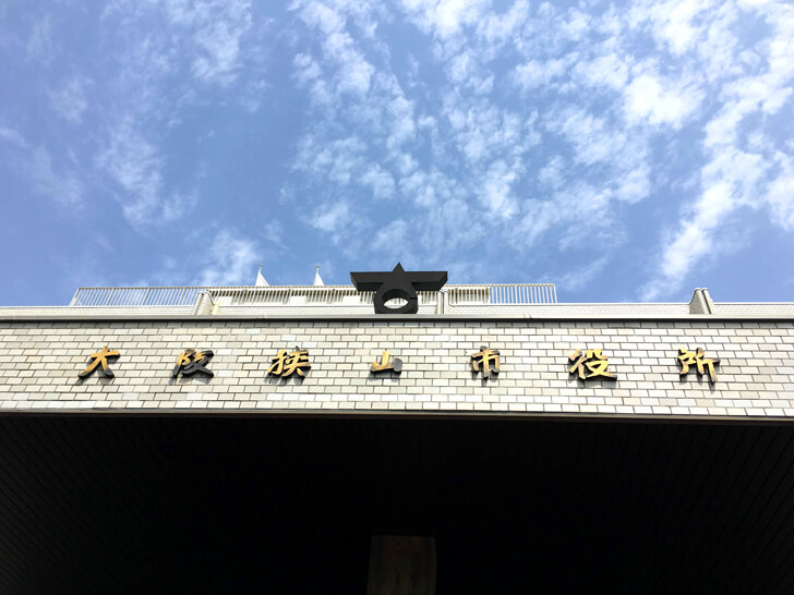 大阪狭山市役所