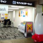 ソフトバンク販売店金剛駅構内