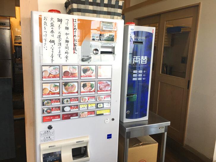 「竹麺亭」発券機