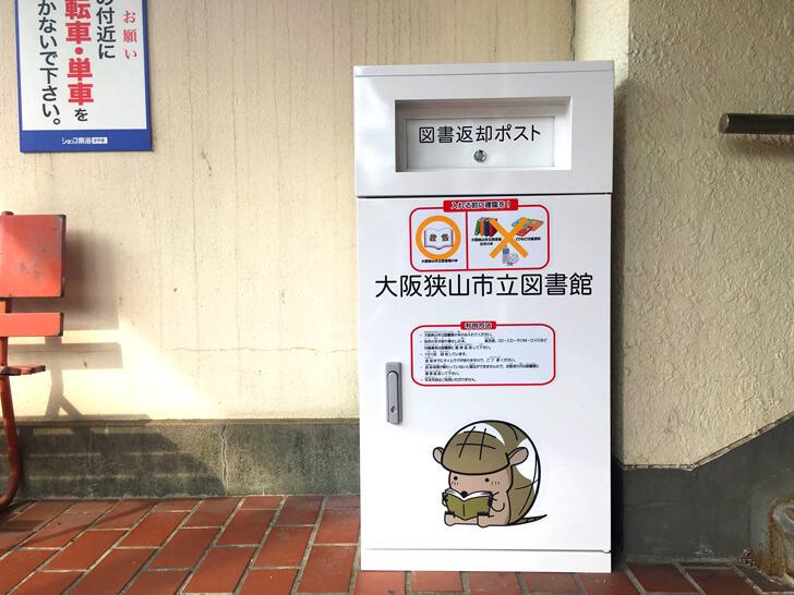 大阪狭山市『図書返却ポスト』狭山駅(西口)