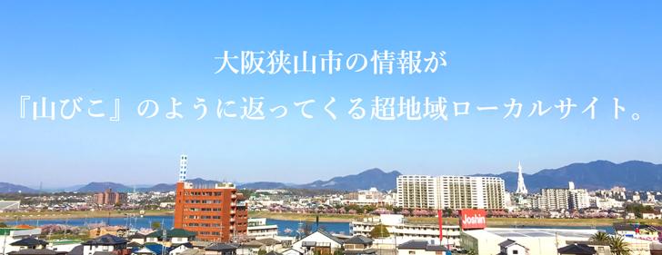 ご協賛の募集【大阪狭山びこ】