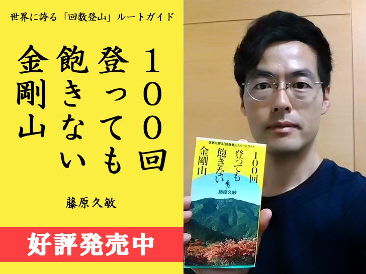 【大阪狭山市在住】藤原 久敏さんが金剛山のガイド本「100回登っても飽きない金剛山」を出版