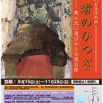 平成30年度特別展「王者のひつぎ-狭山池に運ばれた古墳石棺-」が狭山池博物館で2018年9月15日~11月25日まで開催!
