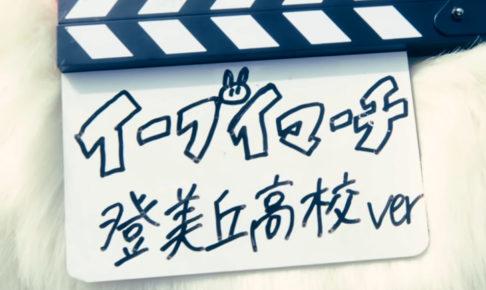 ポケモン公式YouTubeチャンネルで「イーブイマーチ」を登美丘高校ダンス部が狭山池で踊ってみた!