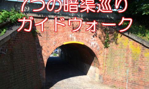 明治31年に建設された暗渠(あんきょ)を巡る「7つの暗渠巡りガイドウォーク」が2018年10月8日に開催!