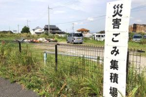 【台風21号(2018年)】大阪狭山市災害ごみの処分方法