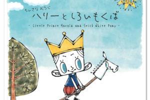絵本作家 Katy(ケイティー)さんの絵本第2弾「ちいさなおうじハリーとしろいもくば」が2018年9月13日に発売されます!