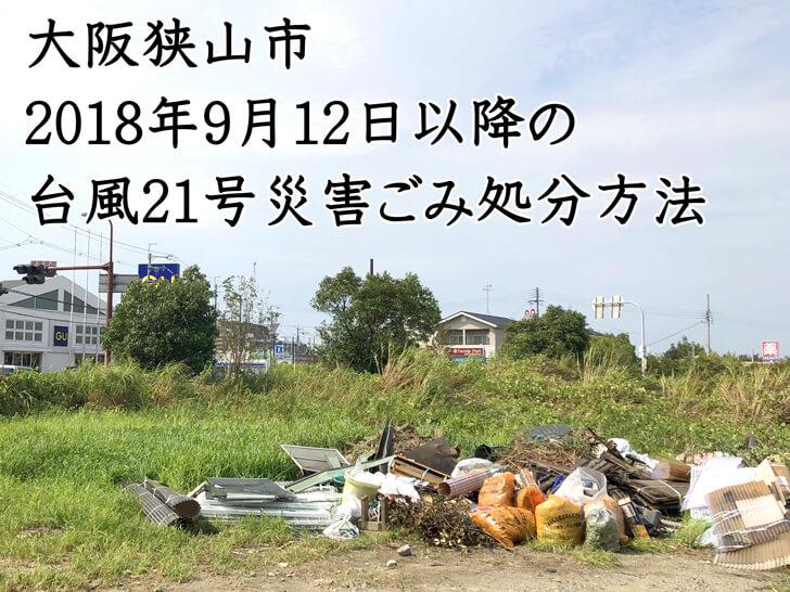 【台風21号(2018年)】2018年9月12日以降の災害ごみ処分方法(大阪狭山市)