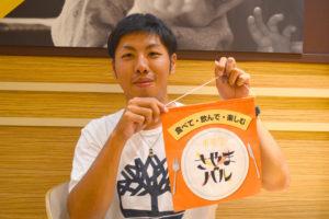 【大阪狭山人 2人目】さやま未来プランナー「尾﨑 聖磨(しょうま)」さん