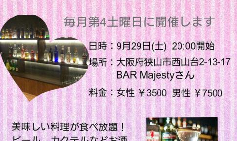 【狭山で婚活パーティー】BAR Majesty(マジェスティー)で2018年9月29日開催!