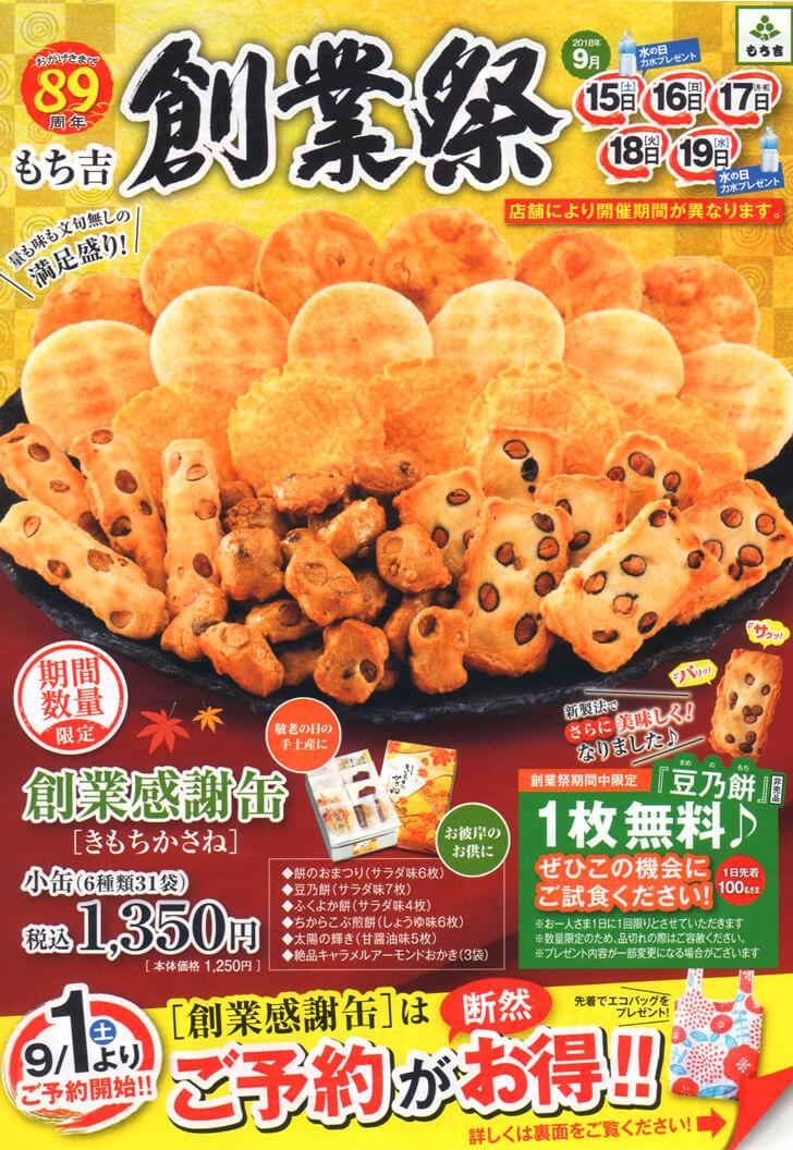 もち吉-大阪狭山店にて「創業祭」が2018年9月15日~19日に開催