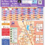 お店の人から教えてもらおう!第8回「大阪狭山まちゼミ」が2018年9月11日から開催!