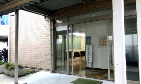 【台風21号(2018年)】大阪狭山市が罹災(りさい)証明書の臨時窓口を開設しました
