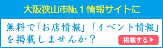 【掲載無料】大阪狭山びこに『お店情報』『イベント情報』を掲載