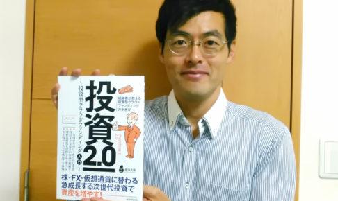 藤原 久敏さんの著書「投資2.0 ~投資型クラウドファンディング入門~」が好評発売中!