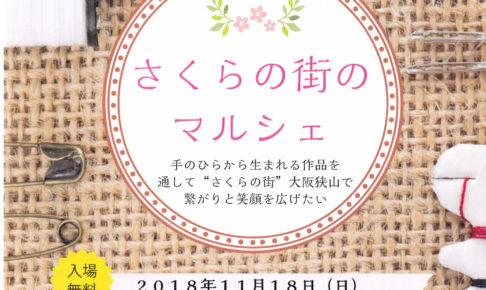 【ハンドメイド作家が大集合!】「さくらの街のマルシェ」が、SAYAKAホールにて2018年11月18日に開催!