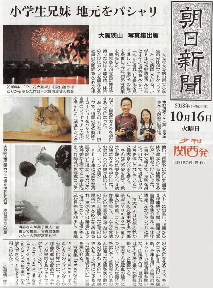 小学生フォトグラファー兄妹(KIYO & yon)が朝日新聞で紹介