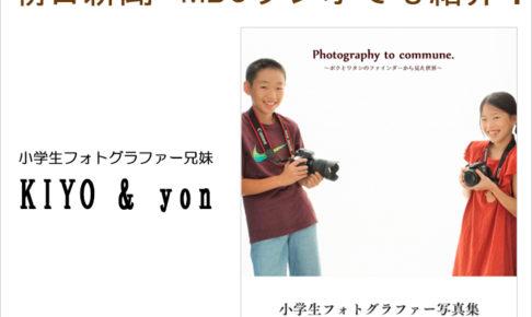 「小学生フォトグラファー兄妹(KIYO & yon)」が、朝日新聞・MBSラジオで紹介されました!