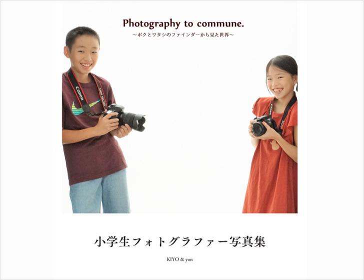 小学生フォトグラファー兄妹(KIYO & yon)が朝日新聞・MBSラジオで紹介されました!