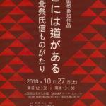 さやま芸術祭参加作品「ここには道がある 北条氏信ものがたり」が、SAYAKAホールにて2018年10月27日に公演!