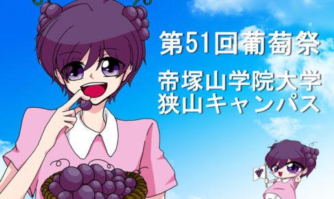 【平成最後の葡萄祭!】帝塚山学院大学 狭山キャンパスにて「第51回葡萄祭」が2018年10月27日・28日に開催!