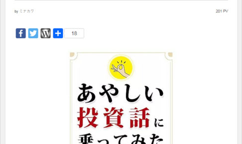「ミナカワ ~南河内再発見~」さんに、藤原 久敏さんの著書『あやしい投資話に乗ってみた』のブックレビュー記事が掲載されました