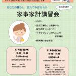 【NHK(あさイチ)で紹介された「友の会」主催!】「家事家計講習会」がSAYAKAホールにて、2018年11月16日に開催されます