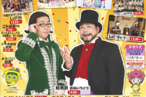 【髭男爵・アイドルグループが大集合!】「第12回大阪狭山市産業まつり2018」が大阪狭山市立野球場にて2018年11月23日に開催!