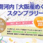 南河内「大阪産(おおさかもん)めぐり」スタンプラリー2018が、2018年9月21日から12月9日まで開催!