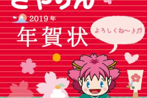2019年「さやりんのイラスト入り年賀状」が、2018年11月1日(木曜日)から販売中です。