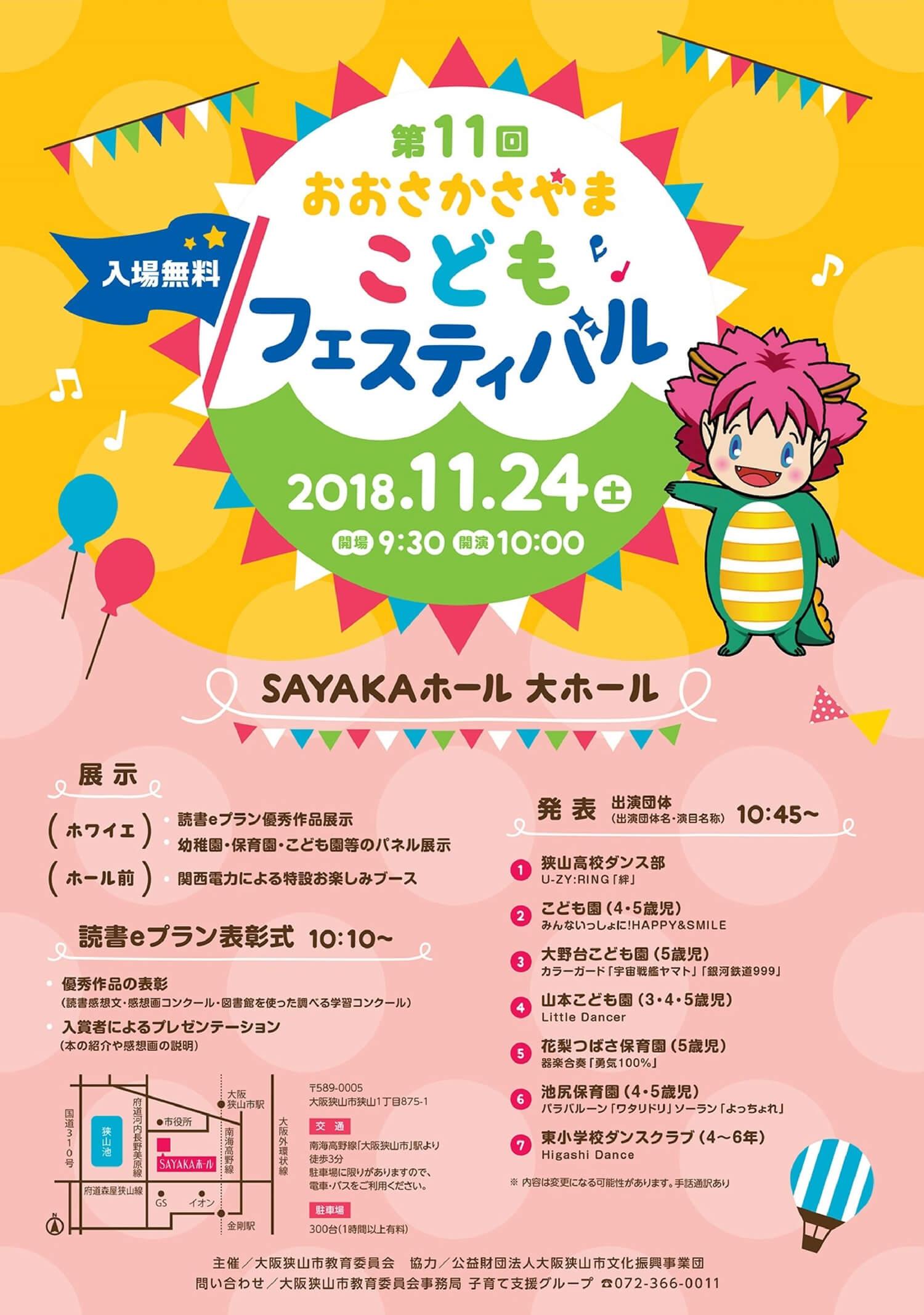 「第11回おおさかさやまこどもフェスティバル」がSAYAKAホールにて2018年11月24日に開催!