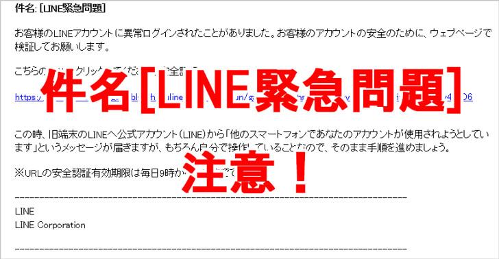 【LINE乗っ取り!?】件名「LINE緊急問題」の迷惑メールが急増中!