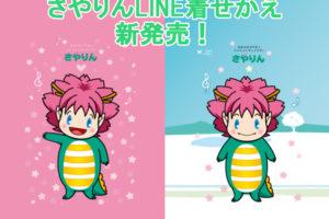 さやりんの「LINE着せかえ」が新発売!