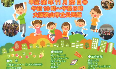 「第52回こども文化祭」が、市立公民館にて2018年11月25日(日曜日)に開催されます。