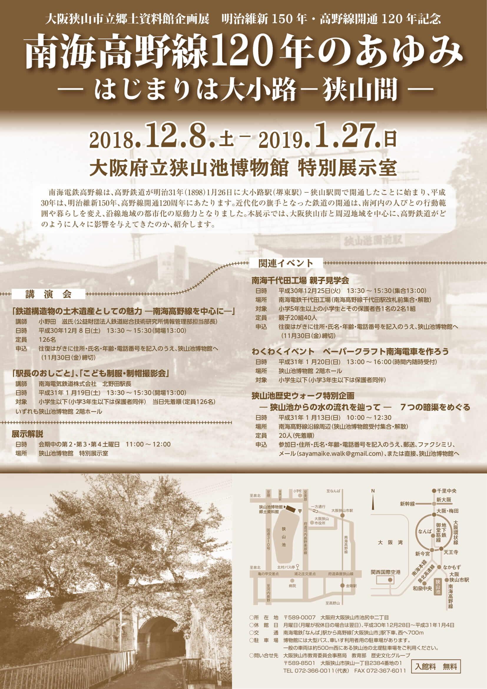 「南海高野線120年のあゆみーはじまりは大小路ー狭山間ー」が狭山池博物館にて2018年12月8日から2019年1月27日に開催