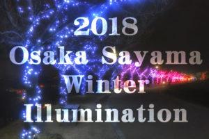 狭山池で「2018桜まつり~冬~大阪狭山イルミネーション」が、2018年12月1日から2019年1月14日まで開催されます