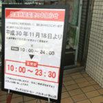310号線沿い「ブックス&カフェ パルネット狭山店」の営業時間が2018年11月18日より変更