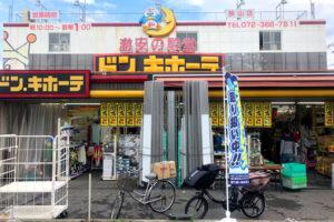 「ドン・キホーテ狭山店」が閉店!完全閉店大感謝セールを2018年11月1日から11月25日まで開催