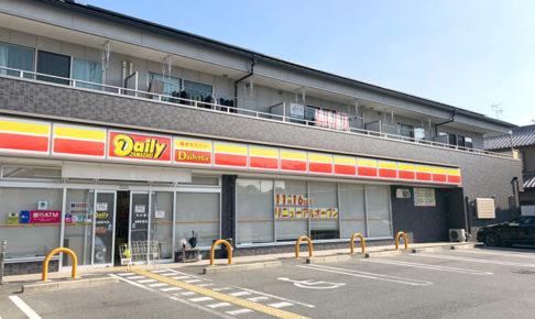 「デイリーヤマザキ 狭山池尻中店」が2018年11月16日にリニューアルオープン!