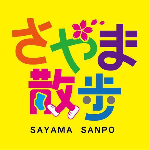 「さやまさんぽ 〜大阪狭山散歩〜」からのメッセージ