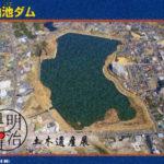 【数量限定】狭山池ダムカード「明治維新150年 土木遺産展Ver3.0」 が帰ってくる!