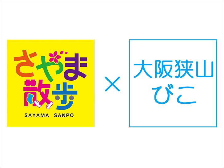 大阪狭山市を愛する「さやま散歩」と「大阪狭山びこ」のスーパーコラボがスタート!