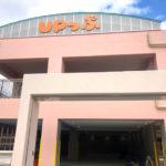 2019年1月からオープン予定の「UPっぷ」の外観をご紹介