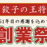 【500円割引券をプレゼント】「餃子の王将」にて創業祭が2018年12月24日限定で開催されます!