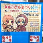 イラストAKO「新春こどもまつり2019」