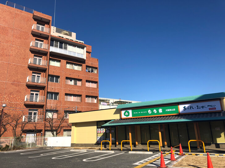 辻本病院「もち吉 大阪狭山店」